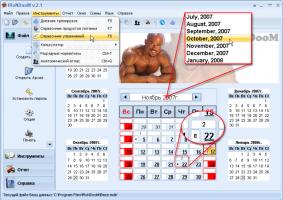 IRoNDooM - электронный дневник тренировок